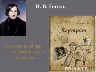 Н. В. ГогольБожественный дар… - в обмен на славу и деньги…