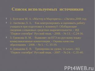 1. Булгаков М. А. «Мастер и Маргарита».- «Эксмо»,2006 год2. Аксёнова Л. А. Ка