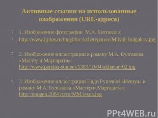 Активные ссылки на использованные изображения (URL-адреса)1. Изображение фотогра
