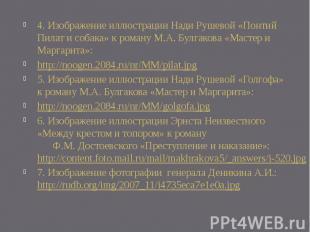 4. Изображение иллюстрации Нади Рушевой «Понтий Пилат и собака» к роману М.А. Бу