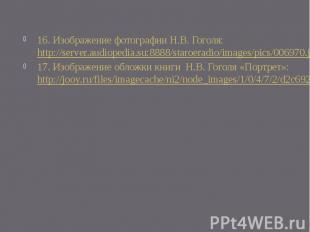 16. Изображение фотографии Н.В. Гоголя: http://server.audiopedia.su:8888/staroer