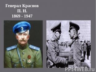 Генерал Краснов П. Н.1869 - 1947