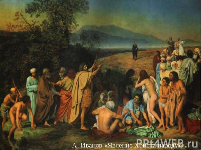 А. Иванов «Явление Христа народу»А. Иванов «Явление Христа народу»