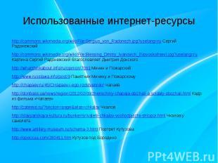 Использованные интернет-ресурсыhttp://commons.wikimedia.org/wiki/File:Sergius_vo