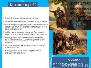 Кто этот герой?Русский генерал-фельдмаршал, князьПервый полный кавалерорде
