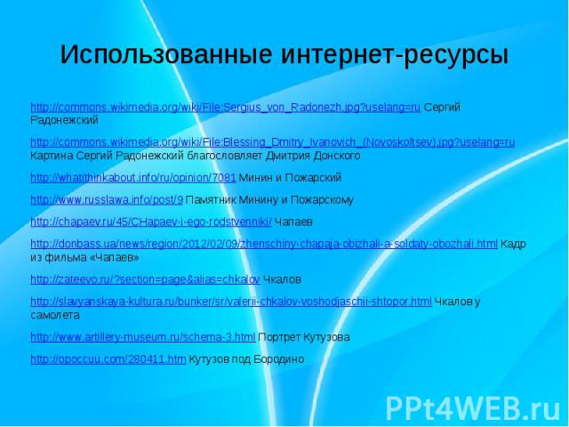 Использованные интернет-ресурсыhttp://commons.wikimedia.org/wiki/File:Sergius_von_Radonezh.jpg?uselang=ru Сергий Радонежскийhttp://commons.wikimedia.org/wiki/File:Blessing_Dmitry_Ivanovich_(Novoskoltsev).jpg?uselang=ru Картина Сергий Радонежский бла…