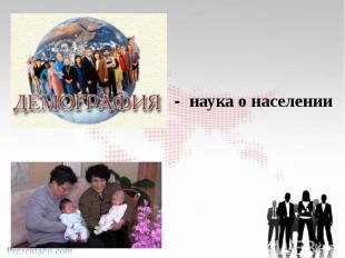 - наука о населении