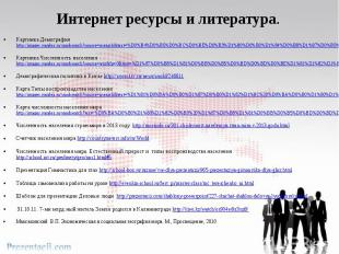 Интернет ресурсы и литература.Картинка Демография http://images.yandex.ru/yandse