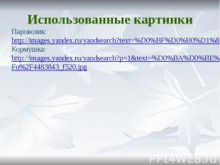 Паровозик: http://images.yandex.ru/yandsearch?text=%D0%BF%D0%B0%D1%80%D0%BE%D0%B