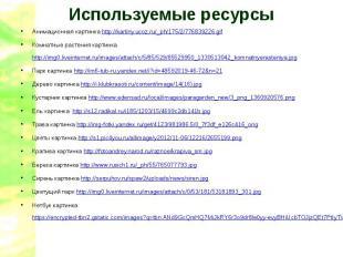 Используемые ресурсыАнимационная картинка http://kartiny.ucoz.ru/_ph/175/2/77683