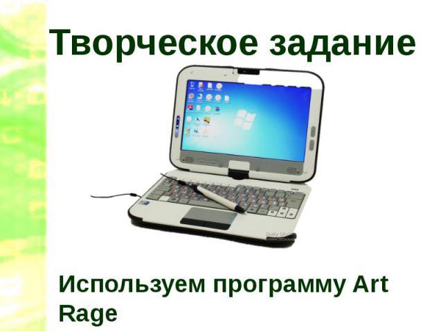 Творческое заданиеИспользуем программу Art Rage
