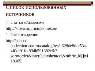 Список использованных источниковСтатья «Акмеизм»http://slova.org.ru/n/akmeizm/Ст