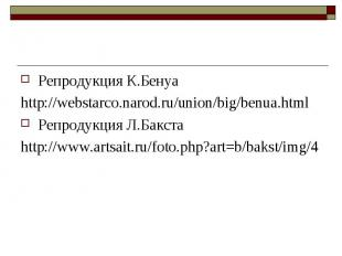 Репродукция К.БенуаРепродукция К.Бенуаhttp://webstarco.narod.ru/union/big/benua.