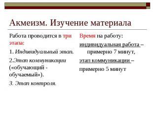 Акмеизм. Изучение материалаРабота проводится в три этапа:1. Индивидуальный этап.