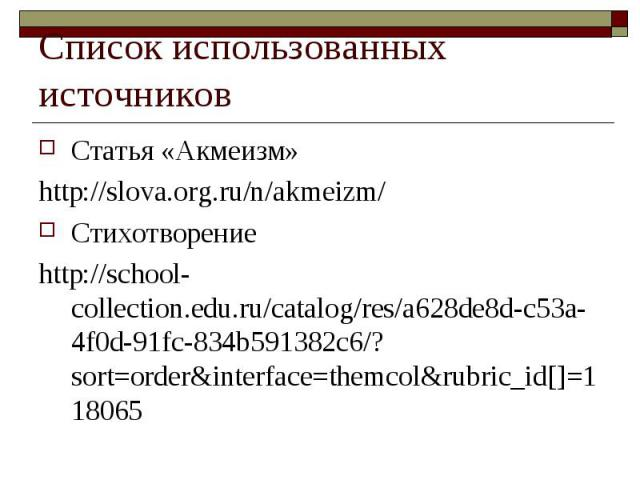 Список использованных источниковСтатья «Акмеизм»http://slova.org.ru/n/akmeizm/Стихотворение http://school-collection.edu.ru/catalog/res/a628de8d-c53a-4f0d-91fc-834b591382c6/?sort=order&interface=themcol&rubric_id[]=118065