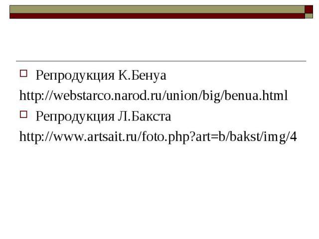 Репродукция К.БенуаРепродукция К.Бенуаhttp://webstarco.narod.ru/union/big/benua.htmlРепродукция Л.Бакстаhttp://www.artsait.ru/foto.php?art=b/bakst/img/4