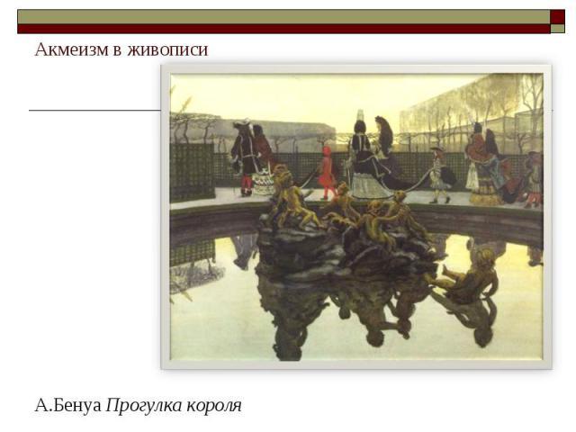 Акмеизм в живописиА.Бенуа Прогулка короля