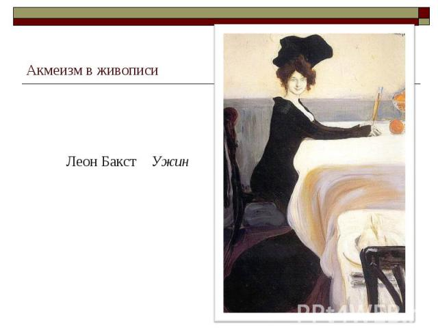 Акмеизм в живописиЛеон Бакст Ужин