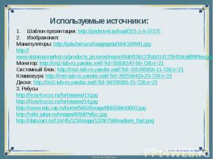 Шаблон презентации: http://pedsovet.su/load/321-1-0-37375Изображения:Манипулятор