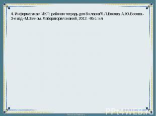 4. Информатика и ИКТ: рабочая тетрадь для 8 класса/Л.Л.Босова, А.Ю.Босова.-3-е и