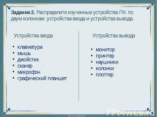 Задание 2. Распределите изученные устройства ПК по двум колонкам: устройства вво