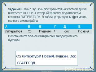 Задание 8. Файл Пушкин.doc хранится на жестком диске в каталоге ПОЭЗИЯ, который