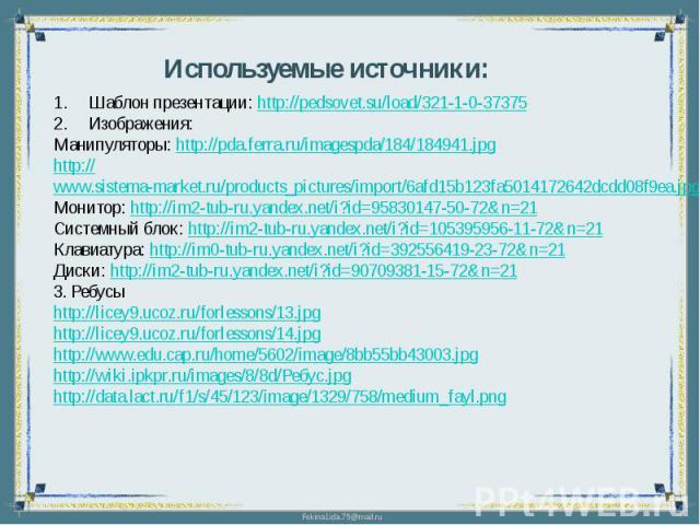 Шаблон презентации: http://pedsovet.su/load/321-1-0-37375Изображения:Манипуляторы: http://pda.ferra.ru/imagespda/184/184941.jpghttp://www.sistema-market.ru/products_pictures/import/6afd15b123fa5014172642dcdd08f9ea.jpgМонитор: http://im2-tub-ru.yande…