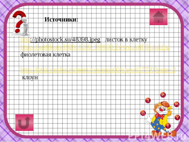 http://photostock.su/48398.jpeg листок в клеткуhttp://i.artfile.ru/1920x1200_109638_[www.ArtFile.ru].jpg фиолетовая клеткаhttp://fotki.yandex.ru/users/voronina00/view/617750?page=2 клоун