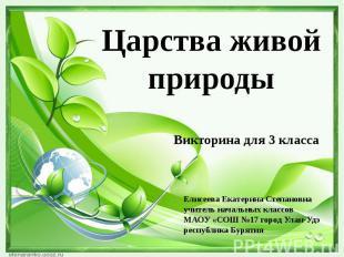 Царства живой природыВикторина для 3 классаЕлисеева Екатерина Степановнаучитель