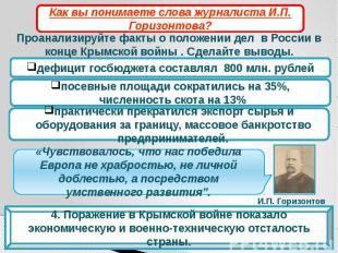 Как вы понимаете слова журналиста И.П. Горизонтова?Проанализируйте факты о полож