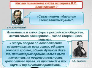 Как вы понимаете слова историка В.О. Ключевского?«Севастополь ударил по застоявш