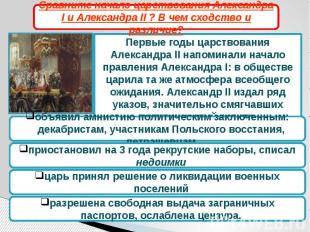 Первые годы царствования Александра II напоминали начало правления Александра I: