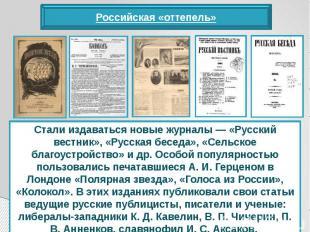 Стали издаваться новые журналы — «Русский вестник», «Русская беседа», «Сельское