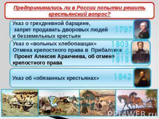 Предпринимались ли в России попытки решить крестьянский вопрос?Указ о трехдневно