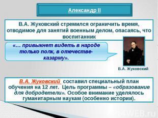 В.А. Жуковский стремился ограничить время, отводимое для занятий военным делом,