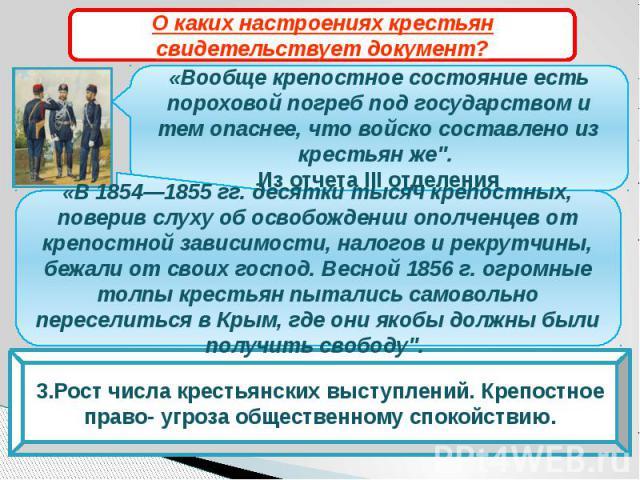 О каких настроениях крестьян свидетельствует документ?«Вообще крепостное состояние есть пороховой погреб под государством и тем опаснее, что войско составлено из крестьян же