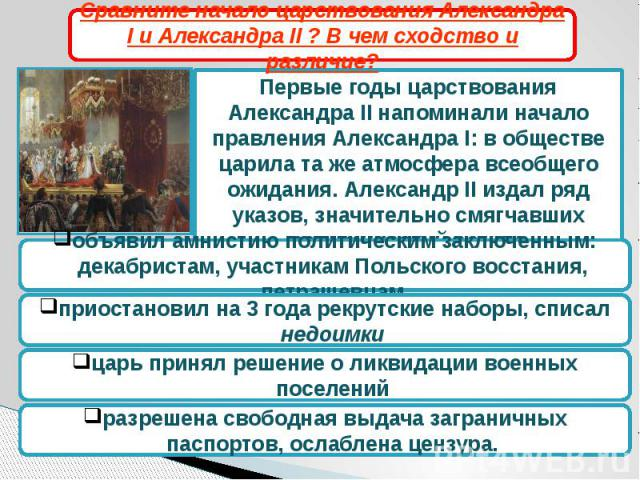 Первые годы царствования Александра II напоминали начало правления Александра I: в обществе царила та же атмосфера всеобщего ожидания. Александр II издал ряд указов, значительно смягчавших политический режим.объявил амнистию политическим заключенным…