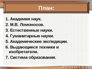 1. Академия наук.2. М.В. Ломоносов.3. Естественные науки.4. Гуманитарные науки.5