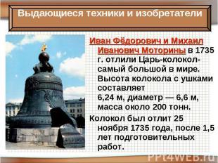 Иван Фёдорович и Михаил Иванович Моторины в 1735 г. отлили Царь-колокол- самый б