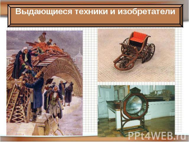 Выдающиеся техники и изобретатели