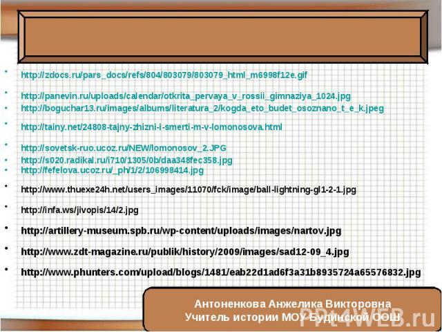 http://zdocs.ru/pars_docs/refs/804/803079/803079_html_m6998f12e.gif http://panevin.ru/uploads/calendar/otkrita_pervaya_v_rossii_gimnaziya_1024.jpg http://boguchar13.ru/images/albums/literatura_2/kogda_eto_budet_osoznano_t_e_k.jpeghttp://tainy.net/24…