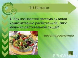 1. Как называется система питания исключительно растительной, либо молочно-расти