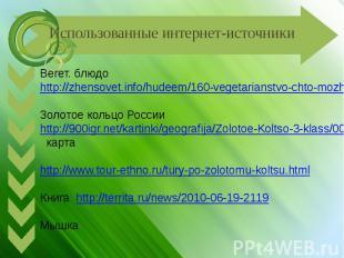 Вегет. блюдо http://zhensovet.info/hudeem/160-vegetarianstvo-chto-mozhno-est.htm
