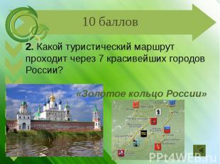 2. Какой туристический маршрут проходит через 7 красивейших городов России? «Зол