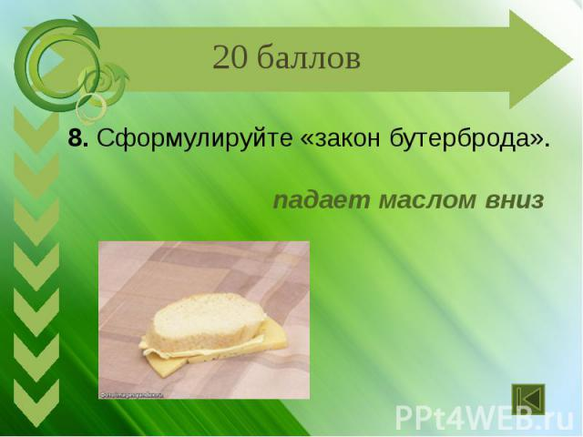 8. Сформулируйте «закон бутерброда». падает маслом вниз