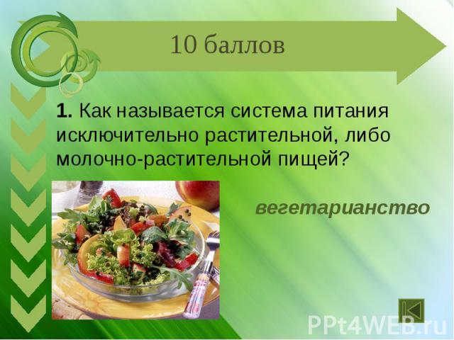 1. Как называется система питания исключительно растительной, либо молочно-растительной пищей? вегетарианство