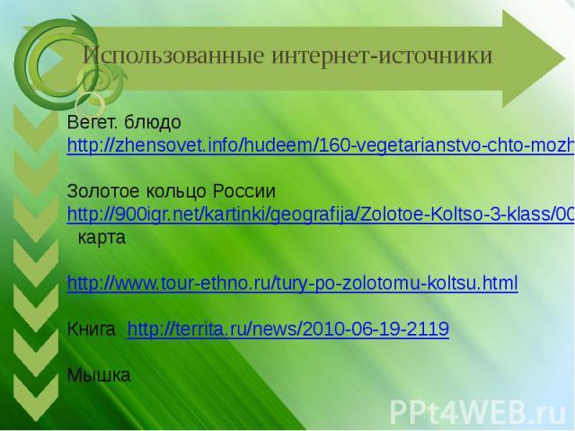 Вегет. блюдо http://zhensovet.info/hudeem/160-vegetarianstvo-chto-mozhno-est.htmlЗолотое кольцо России http://900igr.net/kartinki/geografija/Zolotoe-Koltso-3-klass/004-Karta-Zolotogo-Koltsa-Rossii.html картаhttp://www.tour-ethno.ru/tury-po-zolotomu-…