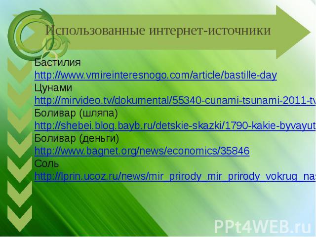 Использованные интернет-источники