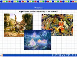 VII вопросПеречислите сказки и пословицы с числом семь