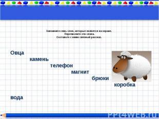 VIII вопросЗапомните семь слов, которые появятся на экране. Перечислите эти слов
